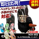 Bicycle baby seat-only windshield rain cover behind for OGK Giken co., Ltd. RCR-002 behind for children put in the winter for car seat cover children put カバーママチャリ on cover fs3gm