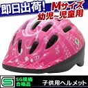 Children's helmets Kids helmet size: M ( 52 cm-56 cm ) SG mark products bicycle children's dictionary ever declining fs3gm