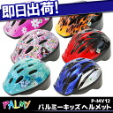 PALMY パルミーキッズ helmet P-MV12 children's helmets bicycles met baby SG product