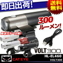 Point 10 times CATEYE CatEye bike lights headlight HL-EL460RC VOLT300 Volt 300 LED bike light front light USB charging