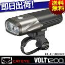 Point five times approximately 6500 nits! Bike Light LED headlight CATEYE CatEye HL-EL1000RC VOLT1200 Volt 1200