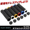 Palmy Sports-ring grip PS-G201 bicycle grip aluminium-colour ring features white red pink blue gold silver black
