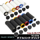 Palmy Sports double ring grip PS-G218 bicycle grip aluminum coloring equipment white red pink blue gold silver black
