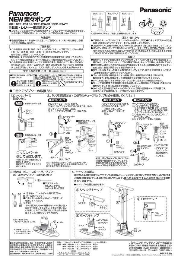-PSAR1/BFP-PSAY1自転車用空気入れ ...