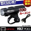 About 700 lumens! Bike Light LED headlight CATEYE CatEye HL-EL470RC VOLT700 Volt 700