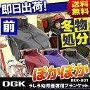 Before baby blanket for seating ( before for ) OGK Giken co., Ltd. BKF-001 before children put on protective car seat for children put on suitable blanket Chari