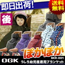 Behind infant seat blankets (for the back) behind OGK Giken co., Ltd. BKR-001 children carrying protective car seat for children put on suitable blanket Chari