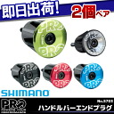 Handlebar end plugs SHIMANO PRO シマノプロ No.5703 pairs bike for bar end plugs