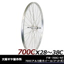Osaka gear Mfg FW-700C-NT700C aluminum front wheel (nut) bike end pair wheel end set rims aluminum hub aluminum rims with stainless steel spokes British valves Qt. valve