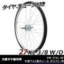 Osaka gear Mfg RW-2 ' AL BF exterior aluminum after the wheel post for (with tyres and tubes) bicycle end pairs rim W/O 27 * 1 3 / 8 27 inch for SHIMANO-made roller have British valve Qt. valve 6-speed aluminum silver