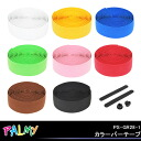 PALMY Palmer Sports PS-GR28-1 bar tape plain white yellow blue green pink red brown black