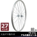 Bike complete pair rim end pair wheel 27 inch Osaka gear Mfg aluminum FW-27AL front wheel (front RIM) entire Exchange! Ideal for convenient end Assembly Rim City cycle and Chari!