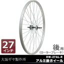 For bike end pairs rim end pair wheel 27 inch Osaka gear Mfg RW-27AL-R aluminum after wheel roller brake entire Exchange! Ideal for convenient end Assembly Rim City cycle and Chari!
