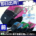 Bicycle baby seat-only windshield rain cover before for MARUTO Okubo factory d-5FC+OP before in the rain cover for child passenger car seat cover children put cover for children put on cover