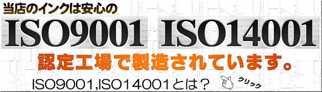 ISOとは