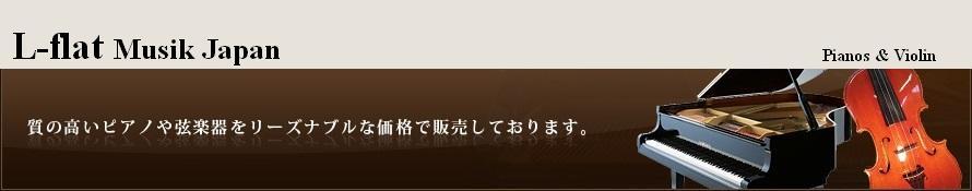 L-flat Musik Japan ����ե�åȡ��ԥ��Ρ����������������ο��ʤ���Ť��갷������Ź�Ǥ���