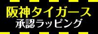 阪神タイガース公式ラッピングフラワーギフト