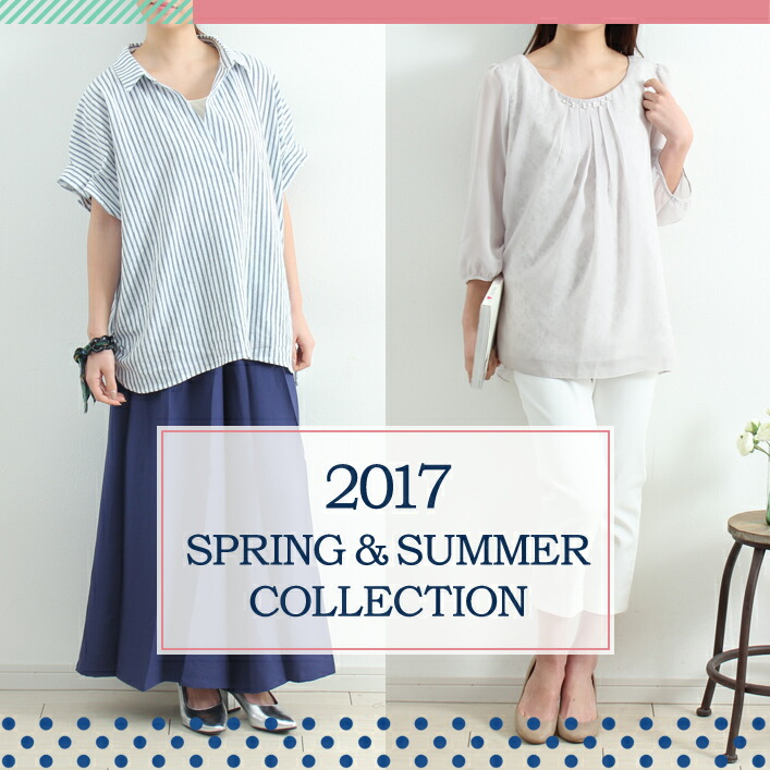 LA POCHE 2017 SPRING &SUMMER COLLECTION