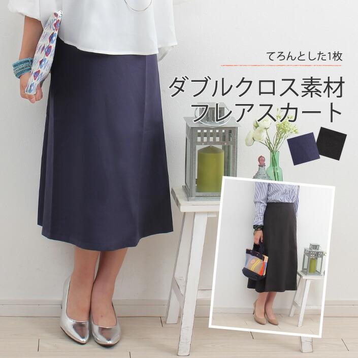 ダブルクロス素材フレアスカート