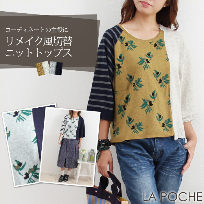 style zampa for the holidays リメイク風切替ニットトップス