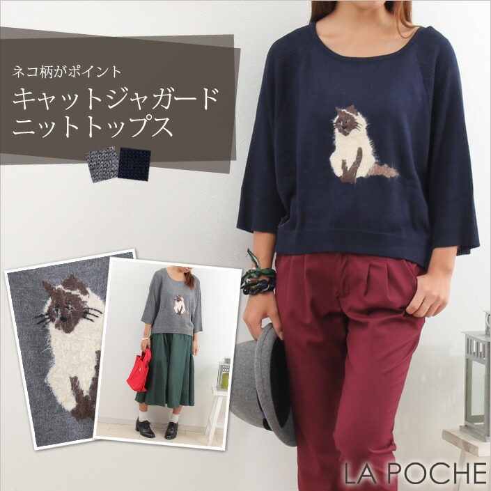 style zampa for the holidaysキャットジャガードニットトップス