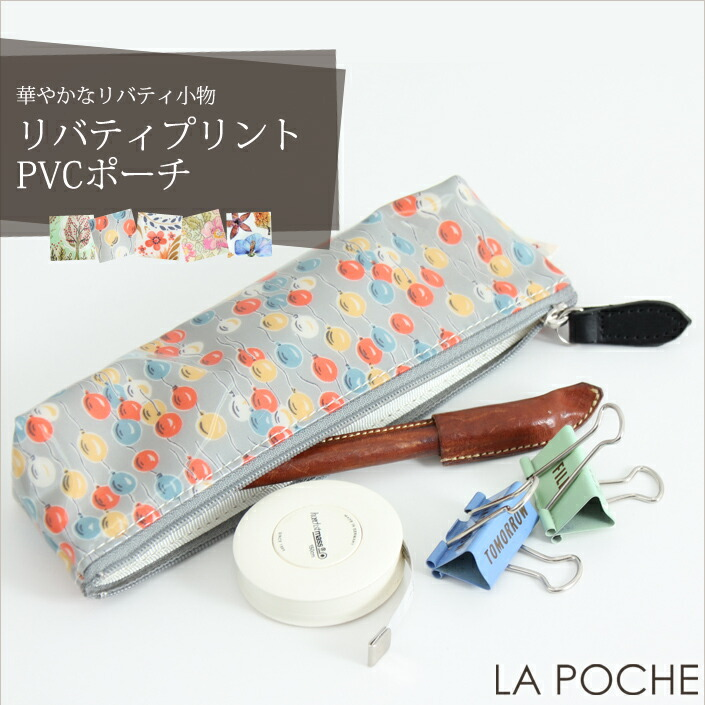 Cou Pole リバティプリントPVCポーチ