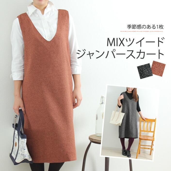 MIXツイードジャンパースカート