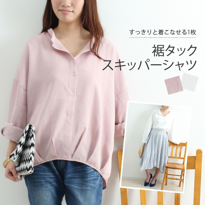 裾タックスキッパーシャツ