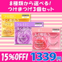 I am available from eight kinds! Three false eyelashes set (NES-3set)1023max05