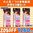Distinguished quick-drying, superstrength! Three adhesive sets for beauty Naylor BN ★ false eyelashes! アイラッシュグルー (EPG-1-3set)1023max05