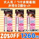 Drying of the preeminent, super strong! Beauty Naylor BN ★ false eyelashes adhesive 3 pieces! Airashgrew (EPG-1-3set) 1023max05