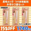 Adhesive ★ Eriko Kurosaki produce ☆ エリコラッシュグルー for false eyelashes: Three extra-fine writing brush ☆ set (ELG-1-3set)1023max05