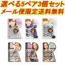 Choose from 3 pieces! While active in the ☆ TV! Komori re-protection of net ★ ★ come, click on the Shii 5 pairs up ☆ 3 types from 3 pieces! (EM-sp-3set)