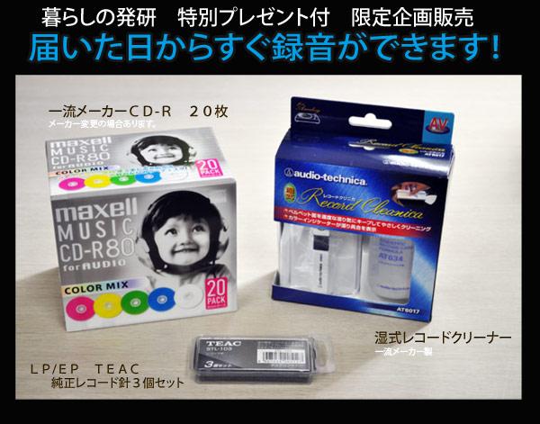 TEAC LP-R550USB-B ターンテーブル/カセット付きCDレコーダー 豪華プレゼント中