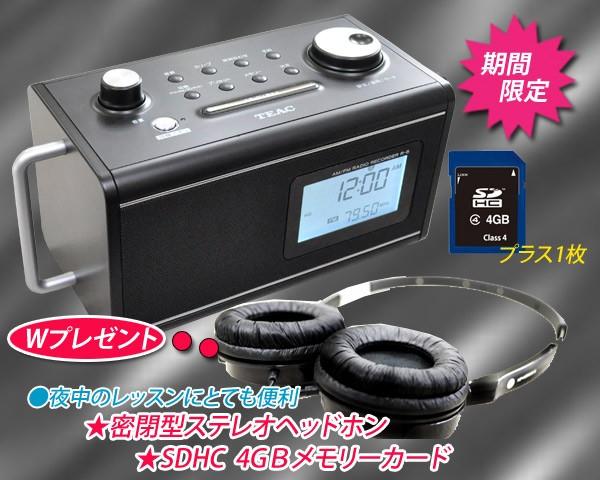AM/FM ラジオレコーダー TEAC-R-6 豪華プレゼント