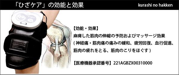 低周波治療器 ひざケア SM1MT 効能効果