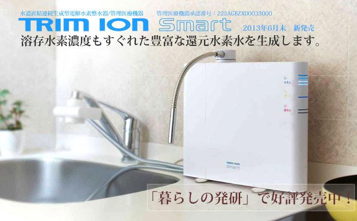 トリムイオン スマート 電解還元水素整水器 TRIM ION-SMART が誕生いたしました。