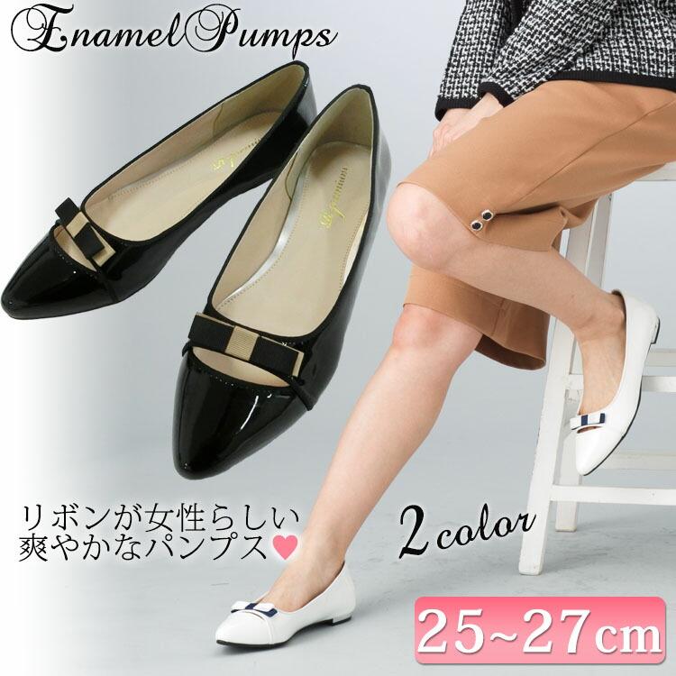 大きいサイズレディース靴パンプスポインテッドトゥアーモンドトゥブラック黒アイボリー無地リボンエナメル