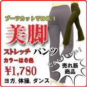 美脚ブーツカットストレッチパンツ。トレーニングパンツ、ジャズパンツにも最適