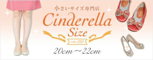 Cinderella Size 小さいサイズ専門店