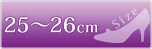 25-26cm