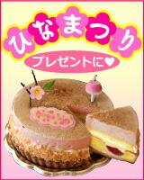 ひなまつり ひなケーキ 苺 いちご