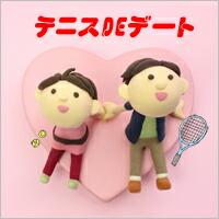 婚活テニスイベント