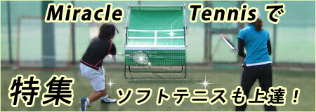 ミラクルテニス&ソフトテニス