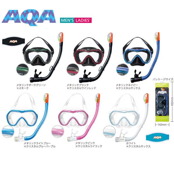 AQA(エーキューエー)マスク&スノーケルオルカソフト&サミードライスペシャルシリコン2点セットKZ-9001【メンズ/レディース】(送料無料)