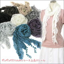 () ★ sticks plonk; is race refined stall 10P18Oct13/ large size / thick / large size stall / wedding ceremony / muffler / Lady's / men softly