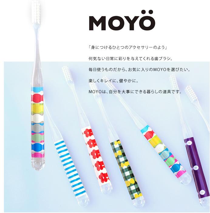 《全40色》MOYO 歯ブラシ