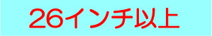 "【MODEL】《RAINBOW BEACH CRUISER ""24KB-6D color/マットブラック""》レインボー 24inch 6段変速付き シティークルーザー""湘南鵠沼海岸発信""自転車 ビーチクルーザー 変速付き メンズ レディース ジュニア 【6段変速搭載!】 24インチビーチクルーザーに6段変速搭載♪"