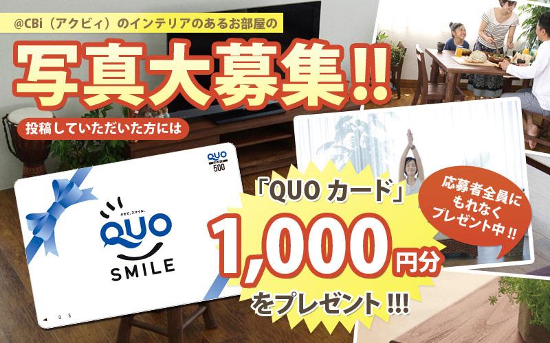 @CBi acbi アクビィ 写真コンテスト お部屋の写真大募集 応募者にはもれなくクオ・カード1000円プレゼント