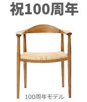 100周年記念モデル